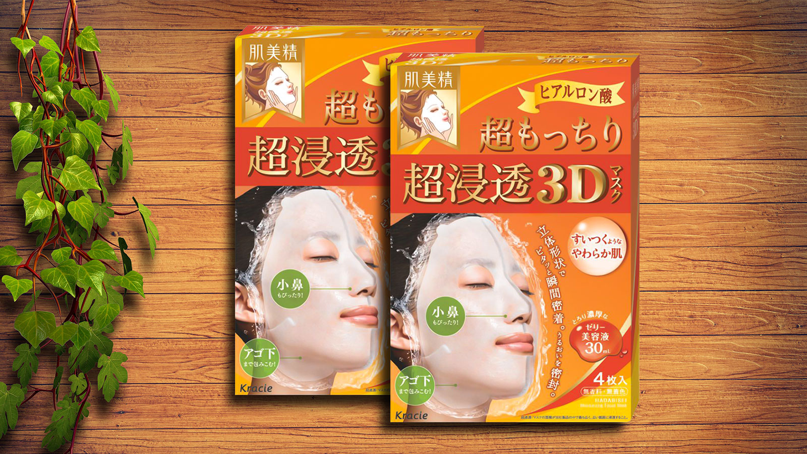 Mặt nạ dưỡng ẩm, làm mịn da Kracie Hadabisei 3D 4 miếng