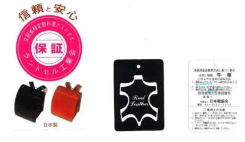 """Ngoài nhãn """"xác nhận đảm bảo"""" của Hiệp hội cặp sách, Cặp Randoseru chính hãng luôn bắt buộc có hướng dẫn bảo quản đồ da thật (là nhãn nhỏ kèm theo) theo quy định của luật pháp Nhật khi sử dụng đồ da trong hàng gia dụng."""