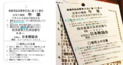 Hướng dẫn sử dụng đồ da trên cặp chính hãng (hình trái), và trên cặp thật (hình phải) cùng những chỗ câu chữ tiếng Nhật không chính xác đã được gạch chân màu xanh.