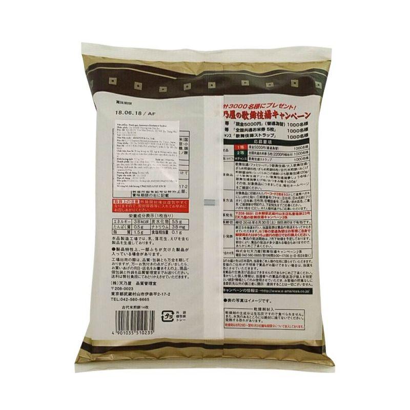 Combo 2 gói bánh gạo Amanoya Kodaimai Senbei (112g)