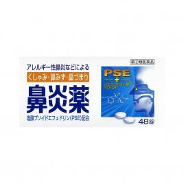 Viên uống hỗ trợ điều trị viêm xoang Kokando Kunihiro Pse Nhật Bản 48 viên