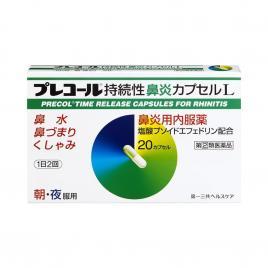 Viên uống hỗ trợ điều trị viêm xoang Daiichi Sankyo L Nhật Bản 20 viên