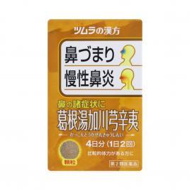 Bột uống hỗ trợ điều trị viêm xoang Tsumura Nhật Bản 8 gói