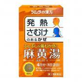Bột uống hỗ trợ điều trị viêm mũi Tsumura Nhật Bản 8 gói